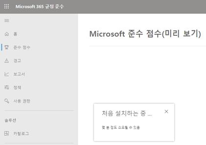 Microsoft 365 규정 준수 센터의 규정 준수 점수